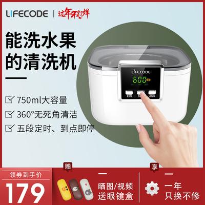 莱科德超声波清洗机家用洗手表小型便携假牙清洗器神器珠宝清洗机