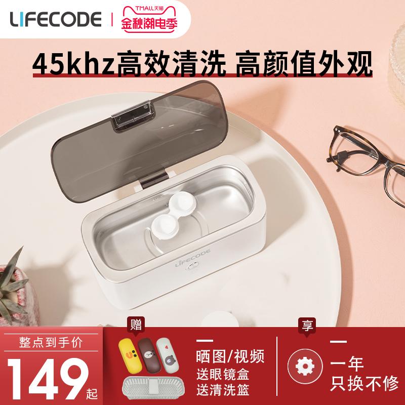 莱科德超声波清洗机家用洗眼镜机牙套清洗器珠宝隐形眼镜清洗机