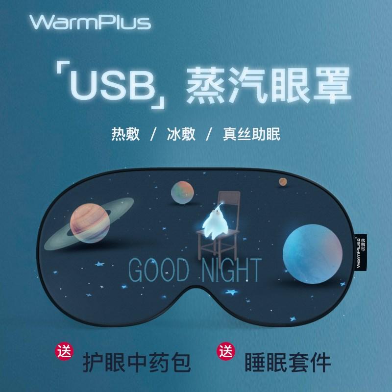 真丝发热热敷睡眠缓解usb充电加热遮光睡觉女眼罩护眼蒸汽眼疲劳