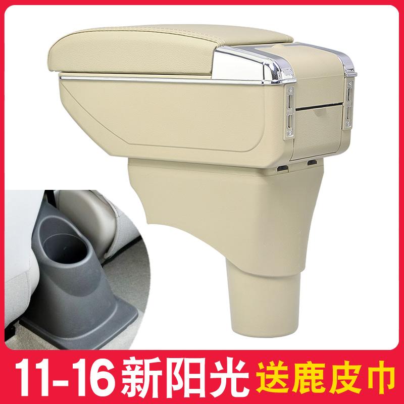 适用于日产阳光扶手箱尼桑阳光中央手扶箱专用东风新阳光改装配件