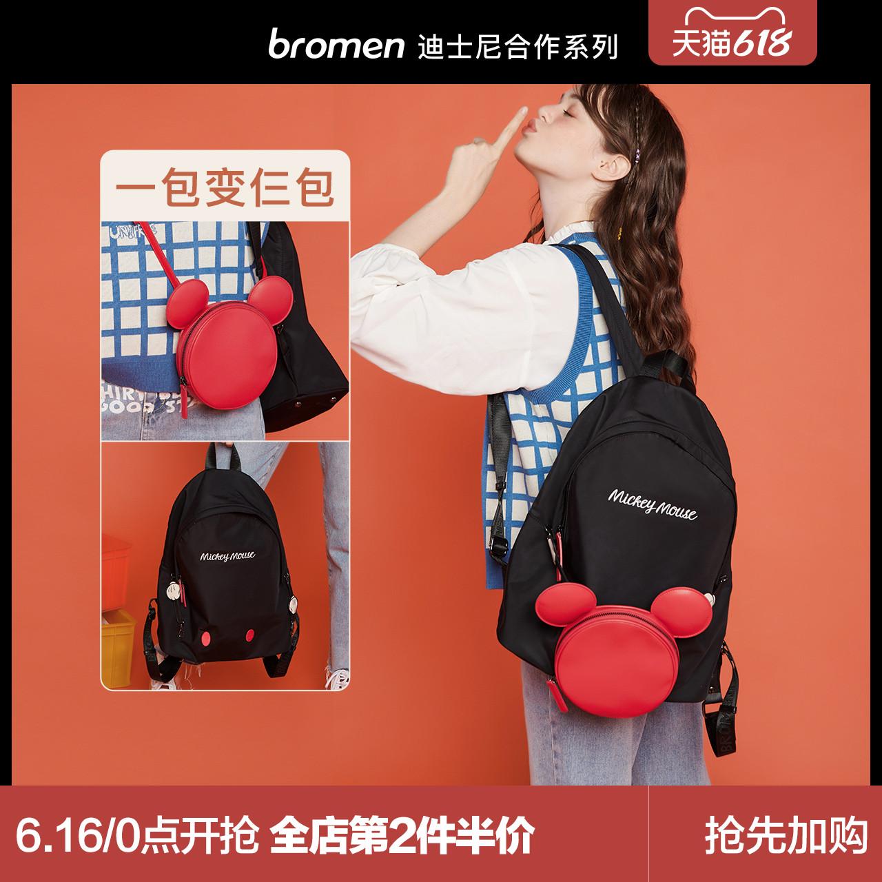 不莱玫迪士尼米奇双肩包2021新款时尚背包卡通包包大学生书包女