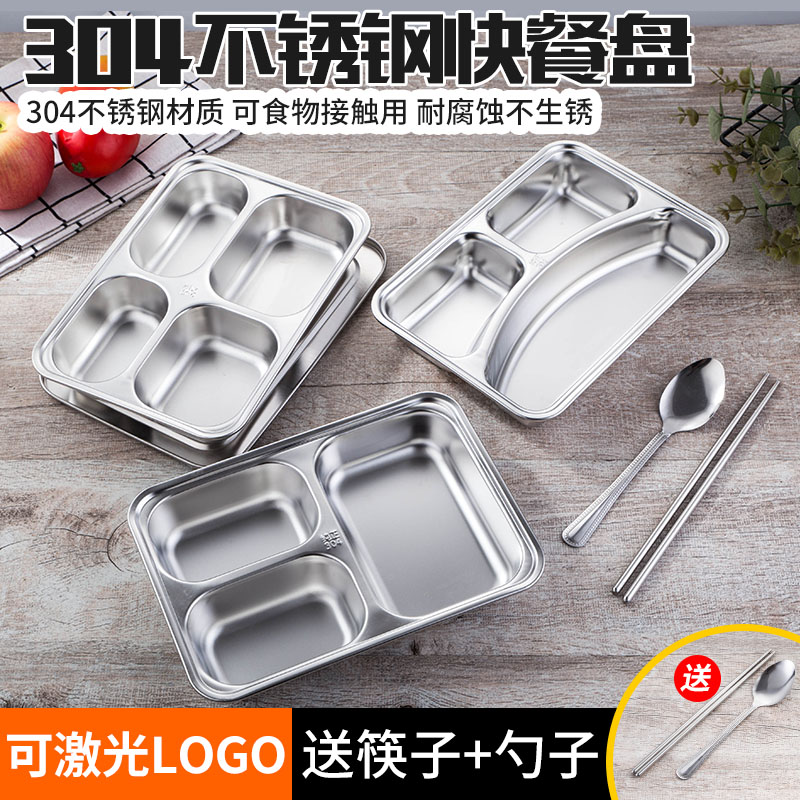 304 stainless steel plate thickened childrens kindergarten childrens fast food plate divided into two or three boxes