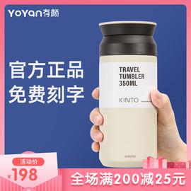 日本原装进口kinto保温杯男女士磨砂带滤网简约便携情侣定制水杯