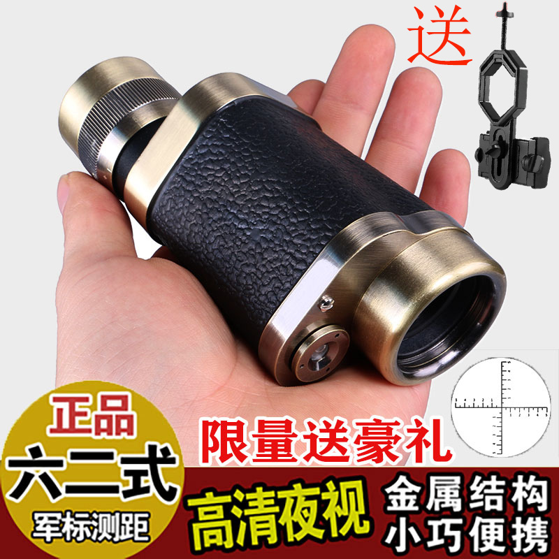 62 type single barrel telescope metal HD times low light level night vision ranging military bee searching glasses outdoor mobile phone