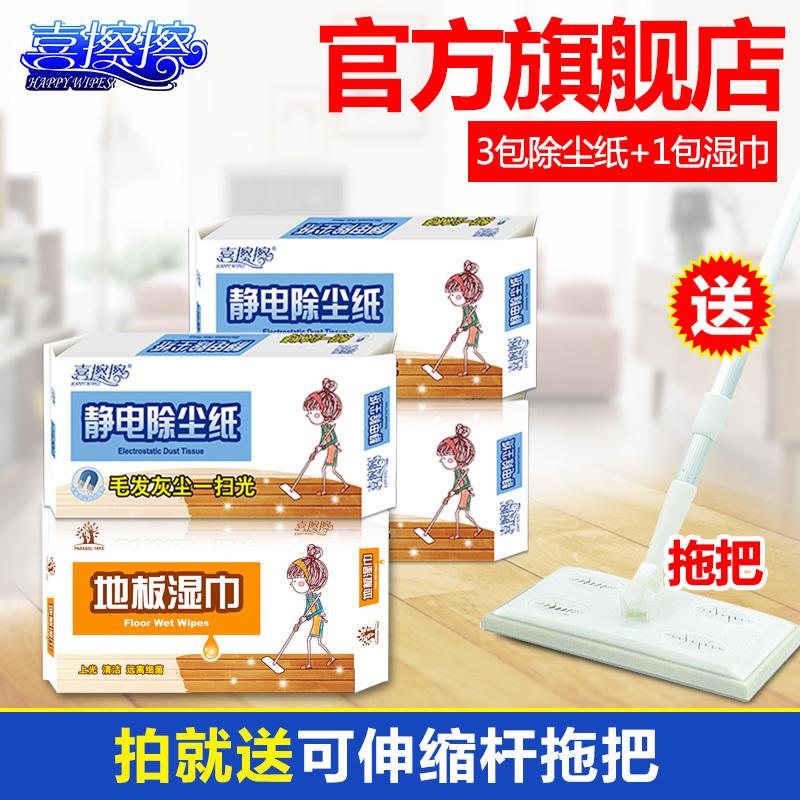 Убирайте одноразовую электростатическую пылеулавливающую бумагу и землю панель Комбинация влажных салфеток комплект в подарок швабра