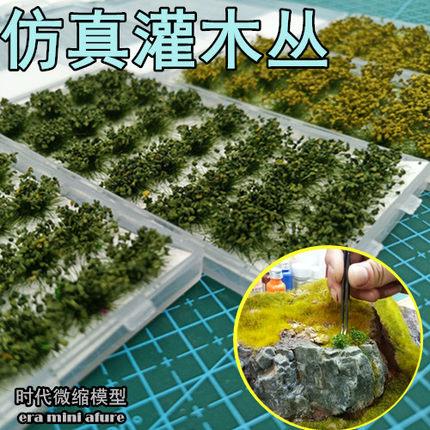 仿真模型场景 灌木草蔟军事静态场 景观建筑沙盘材料diy手工制作