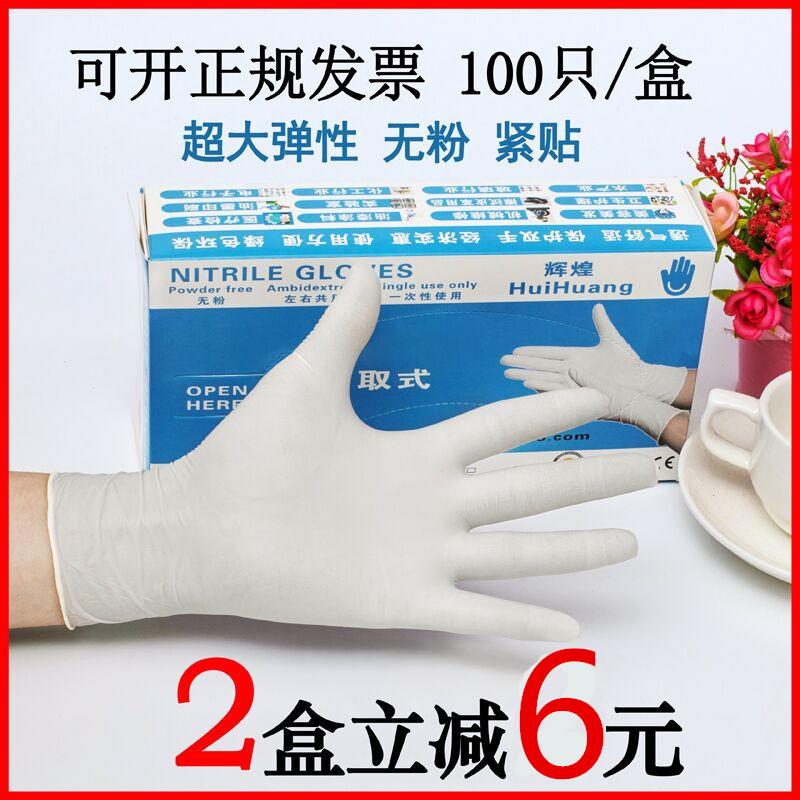 Одноразовые звон нитрил резина зуб семья домой бизнес эмульсия перчатки еда напиток PVC масло сопротивление кислота щелочной перчатки бесплатная доставка