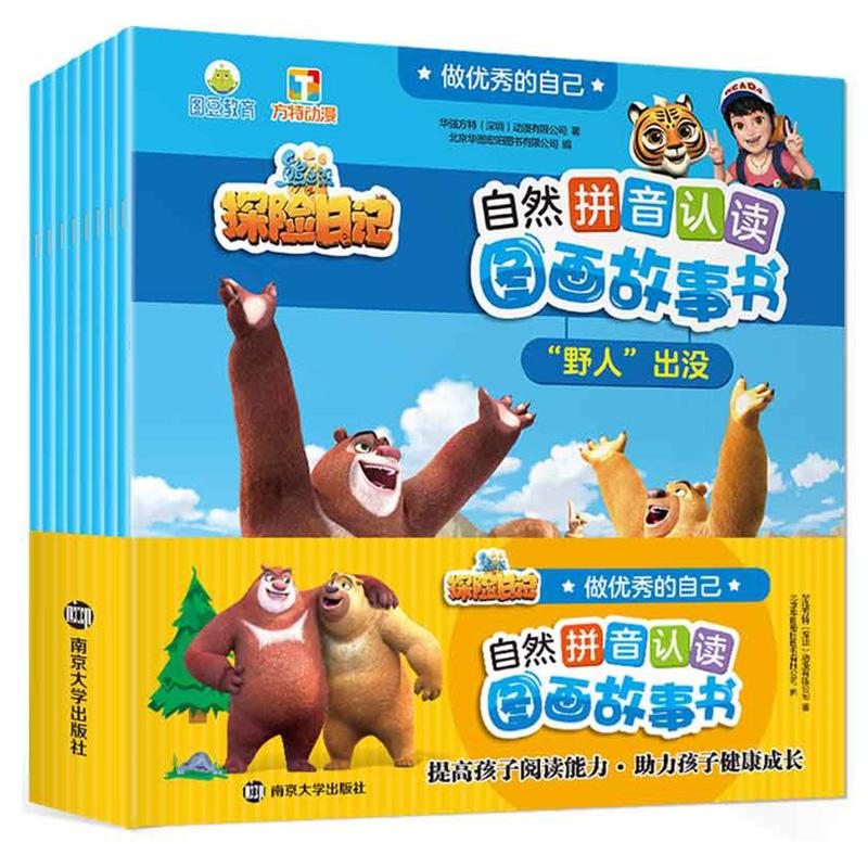 [畅读图书专营店绘本,图画书]全套8本 做优秀的自己 熊出没之探险月销量180件仅售29.8元