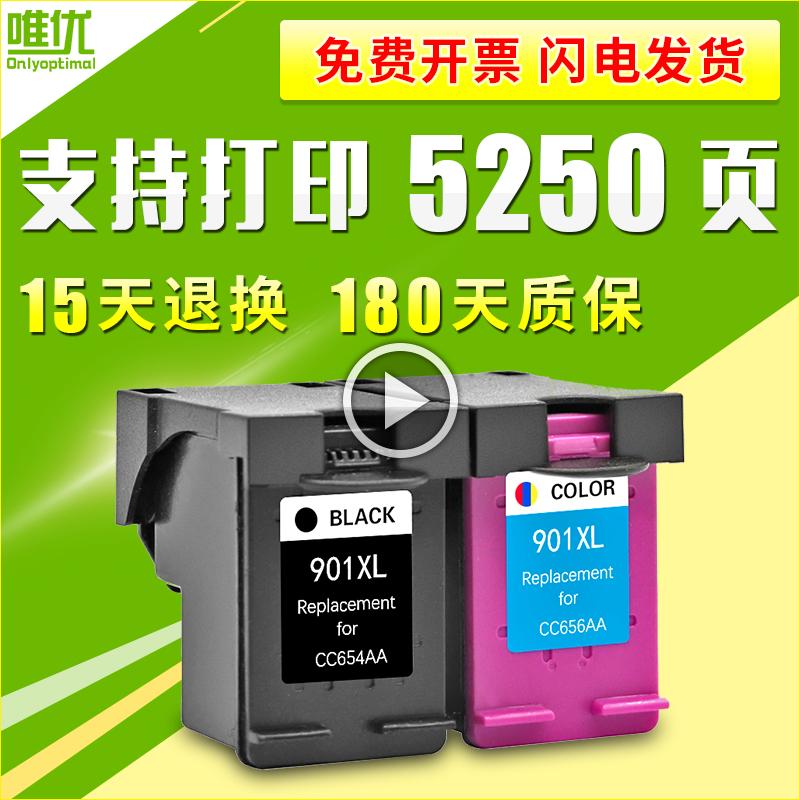 唯优适用惠普HP901墨盒 J4580 J4640 J4660 J4680 officejet hp4500 901XL黑色墨盒 彩色喷墨打印机墨水盒
