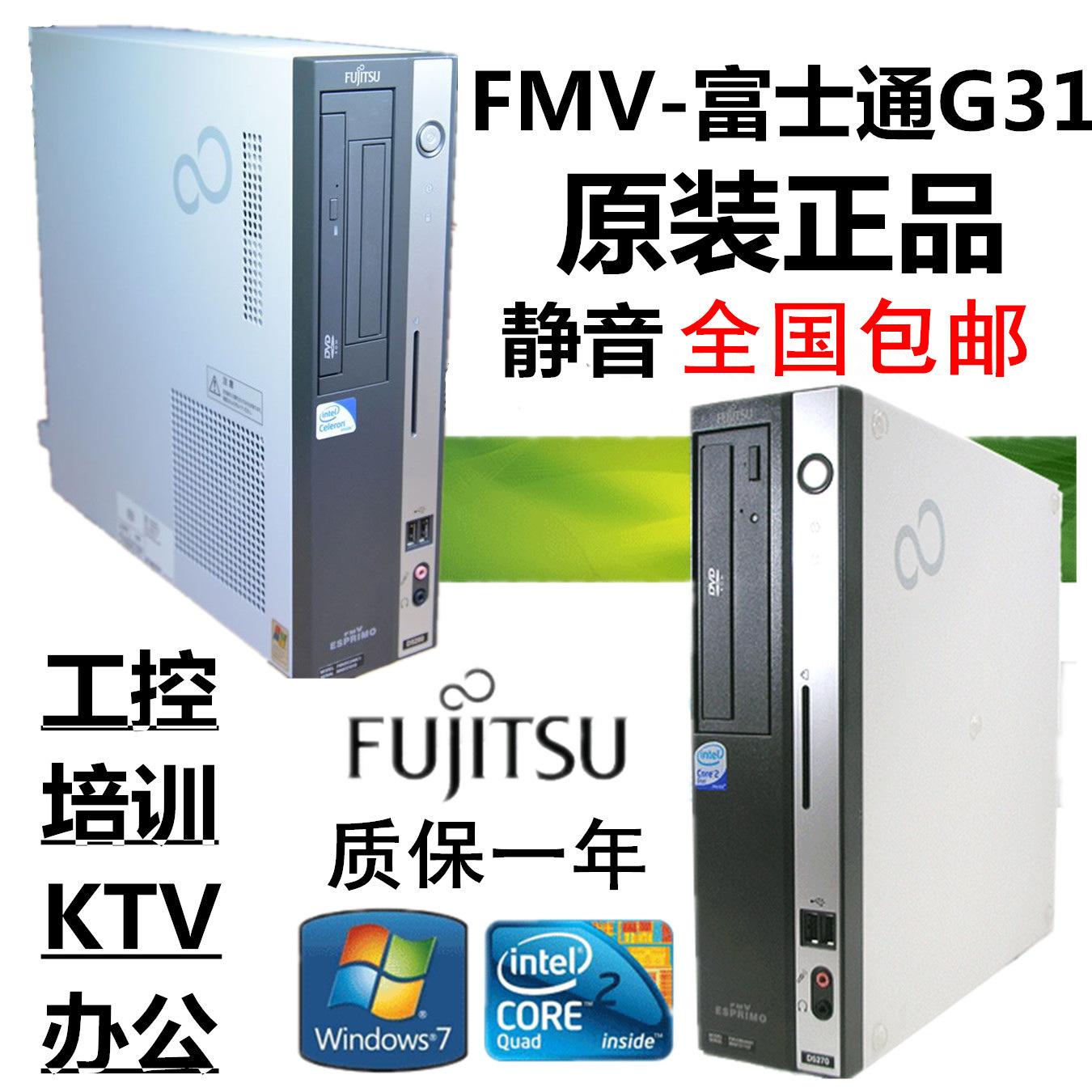 二手i5网吧品牌台式电脑小主机双核高端I7i3办公客厅游戏1G独显