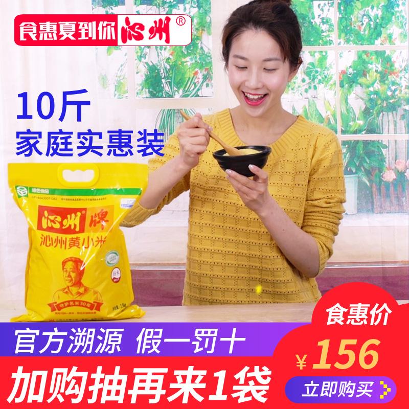 山西特产沁州黄新小米10斤 五谷杂粗 粮吃的小黄米 粥 包邮