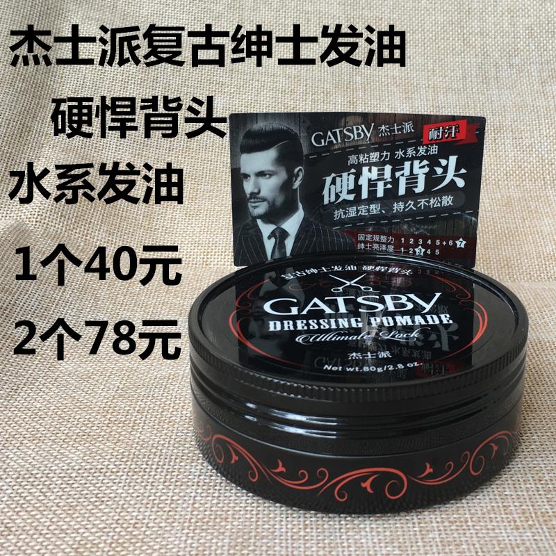 杰士派の復古紳士は油を出して、男の人はすがすがしい香りを定型化します。