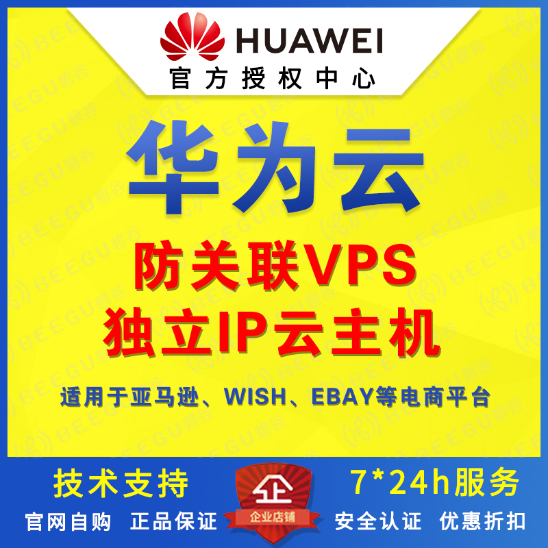 Huawei cloud Alibaba cloud Tencent cloud Amazon fixed ipwise express eBay anti Association independent server