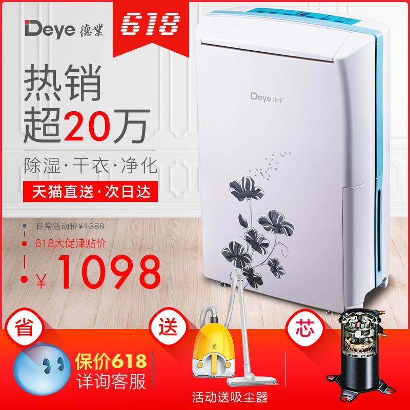 德业 DYD-A20A3除湿机是大品牌吗,值得入手吗
