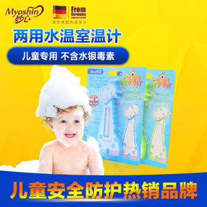 妙心水温计宝宝洗澡婴儿测水温温度计水温表家用儿童温度卡室温计