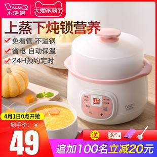 小浣熊电炖锅砂锅煮粥神器煲汤陶瓷隔水炖家用全自动小燕窝电炖盅价格