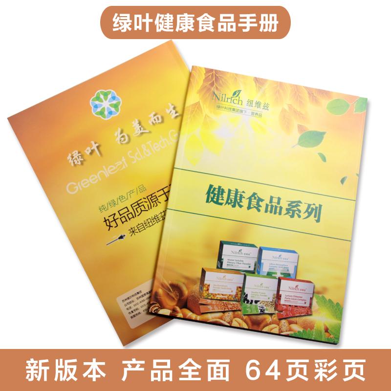 绿叶科技集团宣传画册纽维兹健康食品系列产品介绍手册资料本包邮