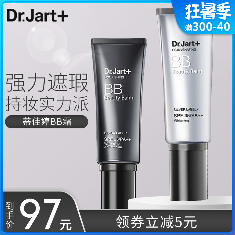 Silver Tube BB cream for women, South Korea Concealer without makeup, moisturizing cream foundation, official store
