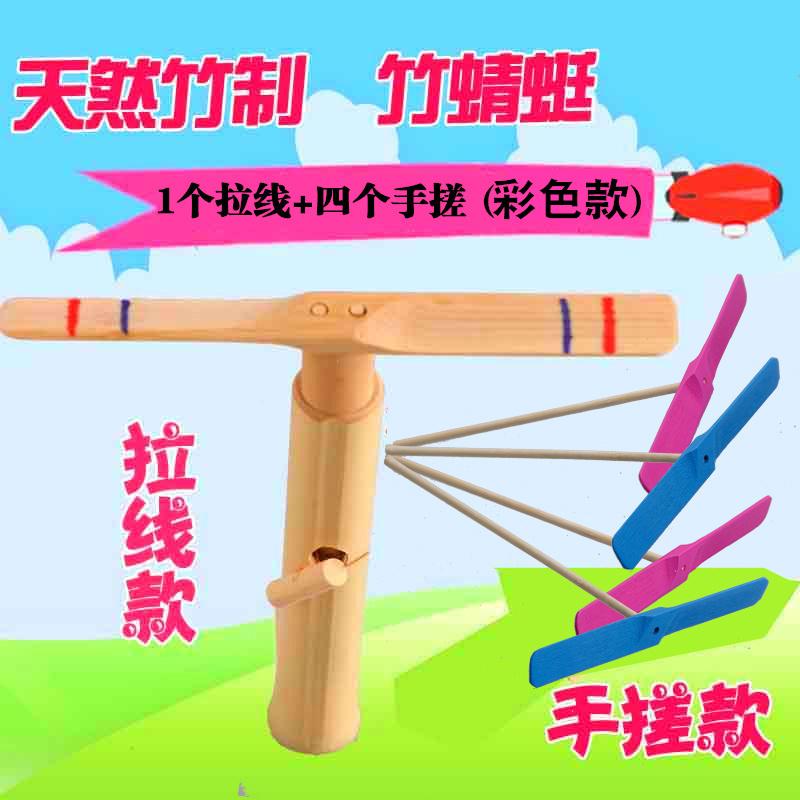 大号竹蜻蜓手搓双飞叶塑料蜻蜓飞天仙子飞盘儿童益智怀旧玩具奖品