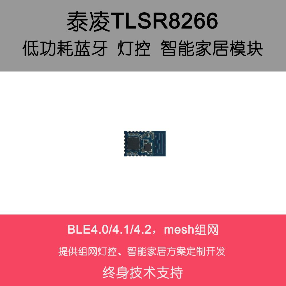 泰凌TLSR8266 BLE4.0/4.1/4.2 灯控 智能家居 mesh组网 蓝牙模块