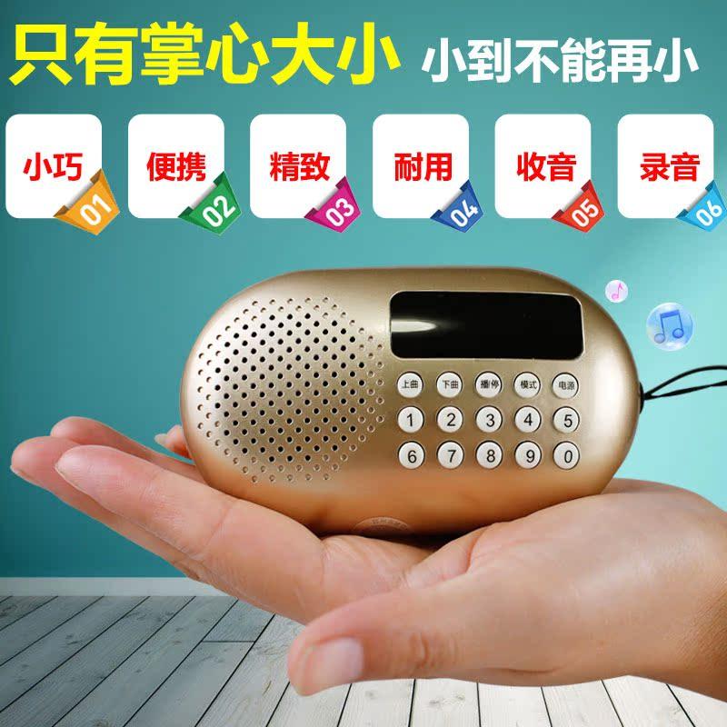 破冰者收音机MP3老人迷你小音响插卡音箱便携式音乐播放器随身听