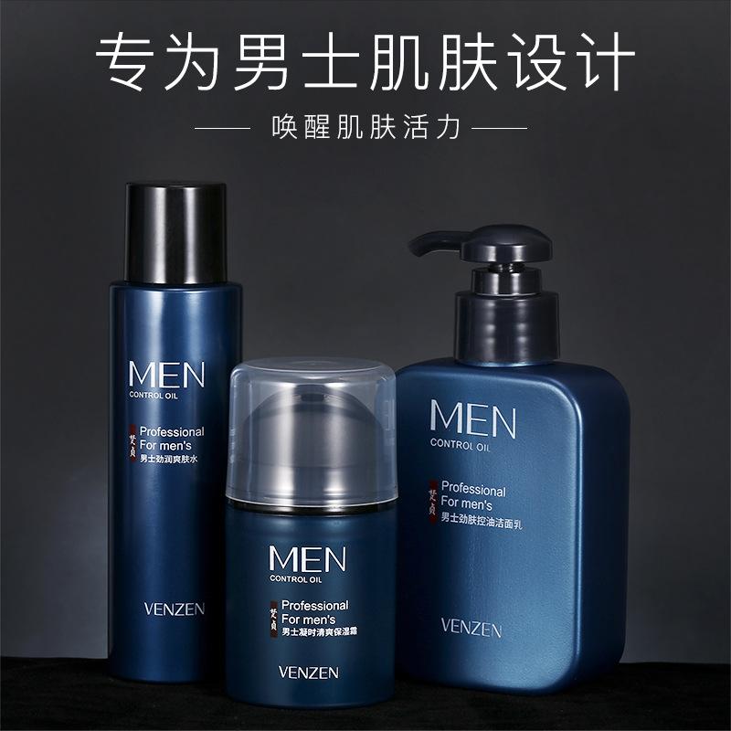 梵贞男士护肤品套装洗面奶精华水乳霜控油补水保湿保养面部护理