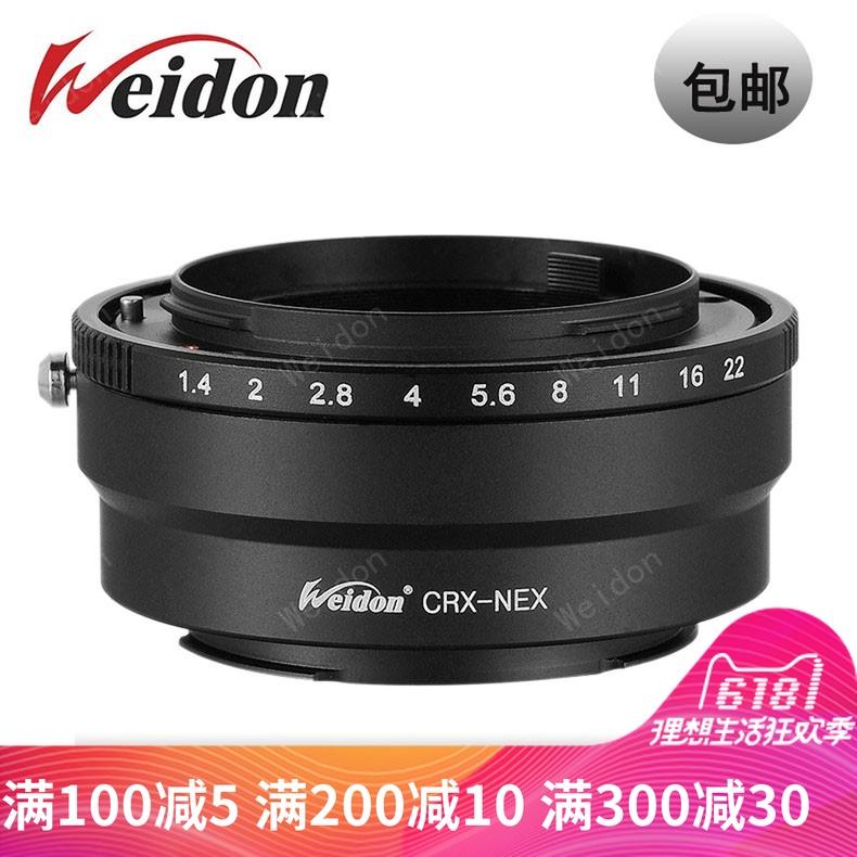 Weidon 高精CRX-NEX转接环 contarex蔡司牛眼镜头转索尼E口A7R3
