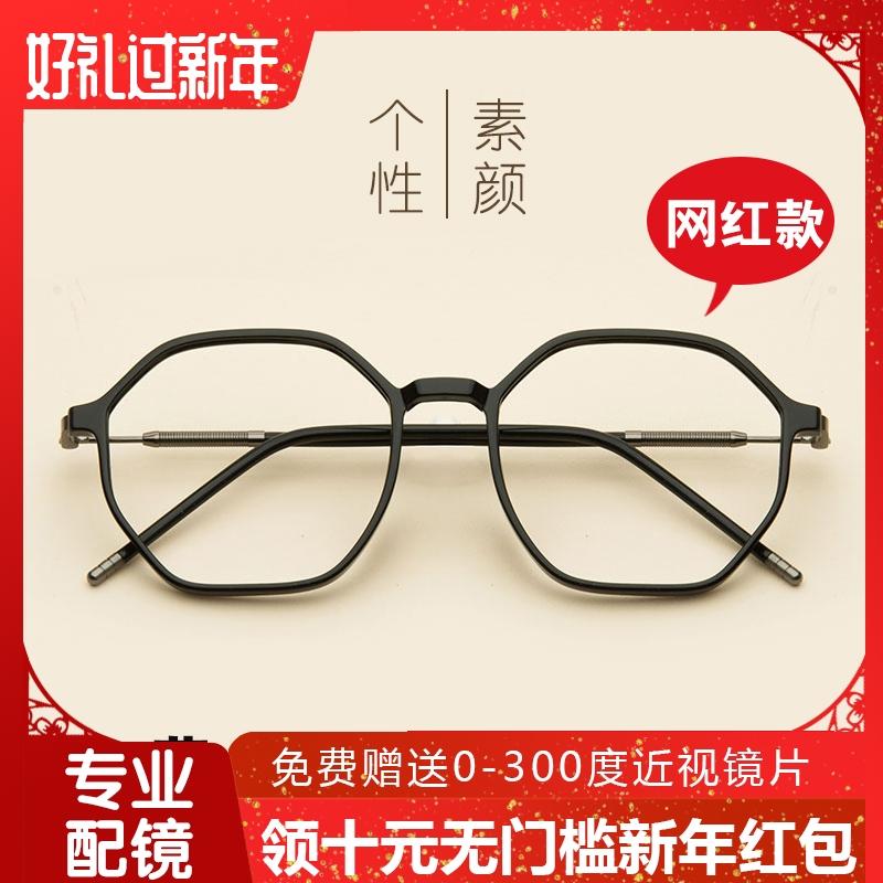 眼镜框女近视黑框不规则多边形素颜平光眼镜潮网红款男可配有度数