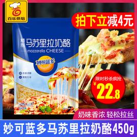 妙可蓝多马苏里拉芝士碎条披萨焗饭起司拉丝奶油奶酪烘焙原料450g