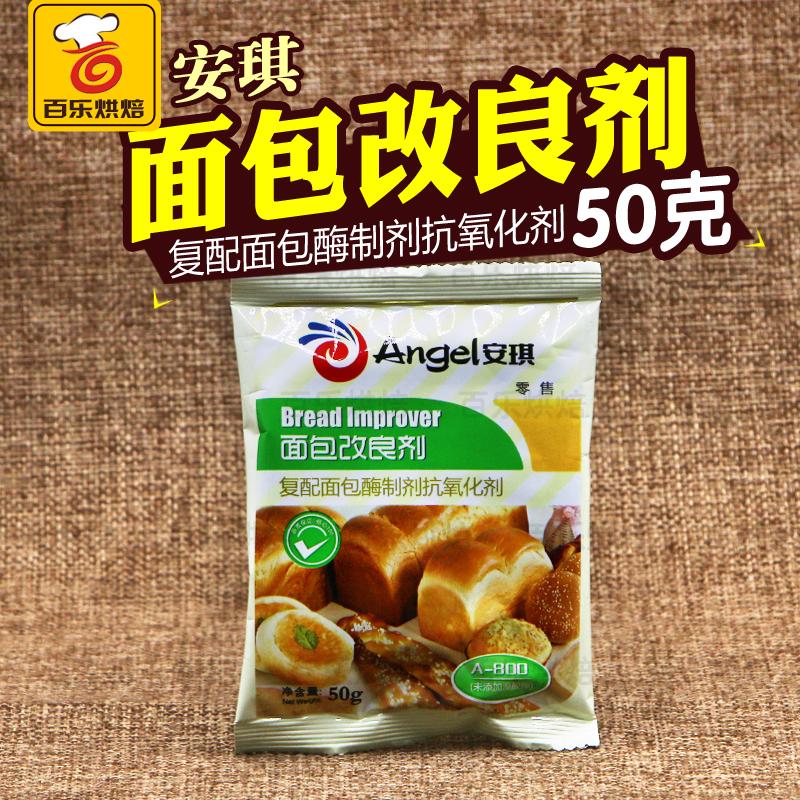 安琪酵母A800面包改良剂 酵母伴侣 烘焙原料 原装50g