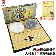 五子棋磁性 大号黑白色棋子15路折叠棋盘便携儿童小学生益智游戏