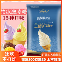 Qiaosi soft ice cream powder homemade homemade handmade ice cream Haagen Dazs ice cream powder commercial wholesale 1kg