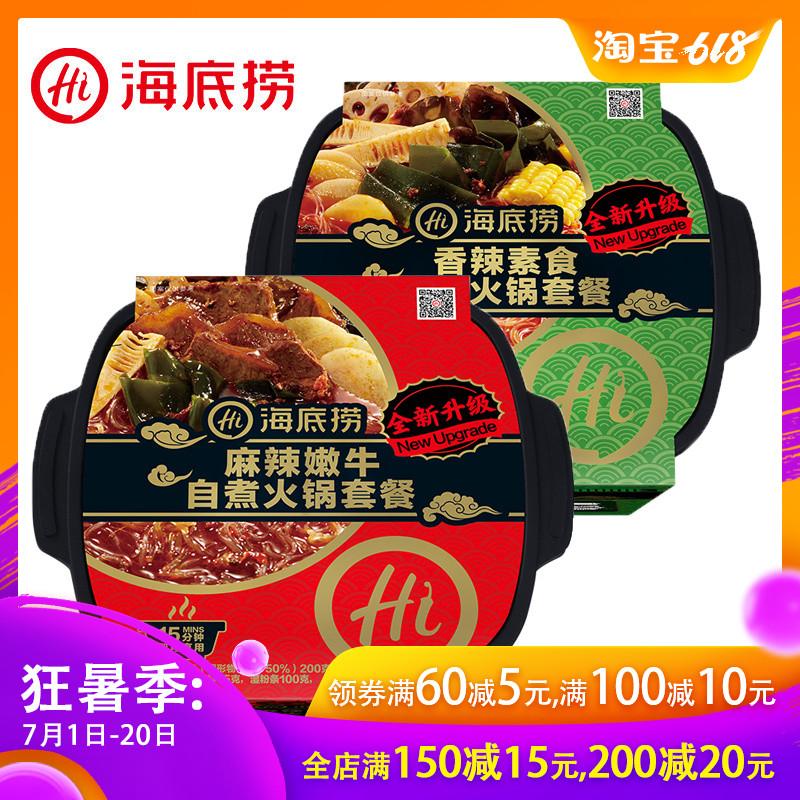 【海底捞2盒】牛腩嫩牛脆爽牛肚素食自煮火锅 自热方便懒人小火锅
