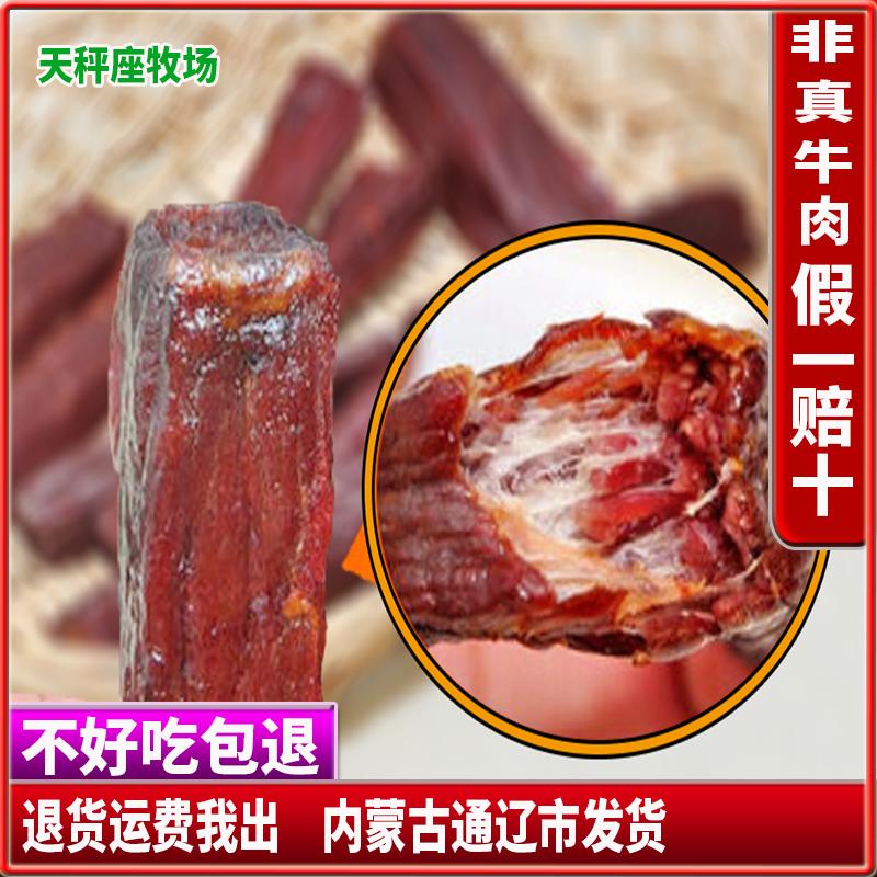 干し牛肉と干し牛肉の切り裂き肉と干し肉のお菓子をオリジナルで作った、200 gの真空包装です。