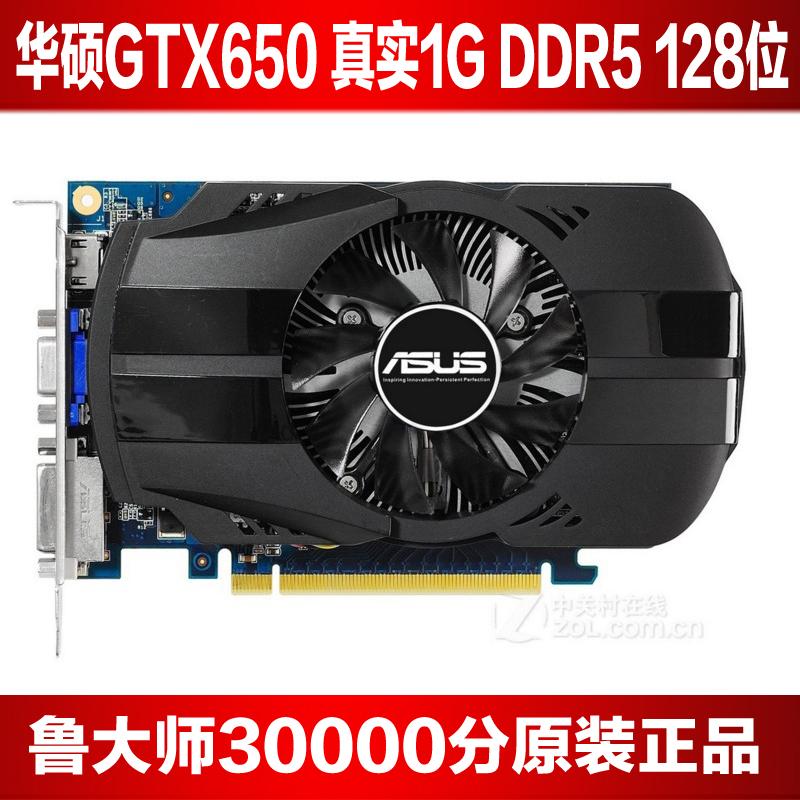 华硕gtx650 fml 1g d5内含多款独立限6000张券