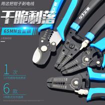 上匠剥线钳多功能电工电线剥皮钳拔线钳电缆剪刃专业级光纤破线钳