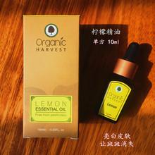 印度有机收获organicharvest柠檬精油提亮肤色单方精油精油芳疗