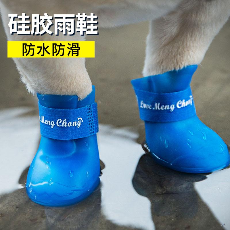 小狗狗雨鞋夏季泰迪小型犬金毛大型防水鞋子一套4只不掉宠物脚套