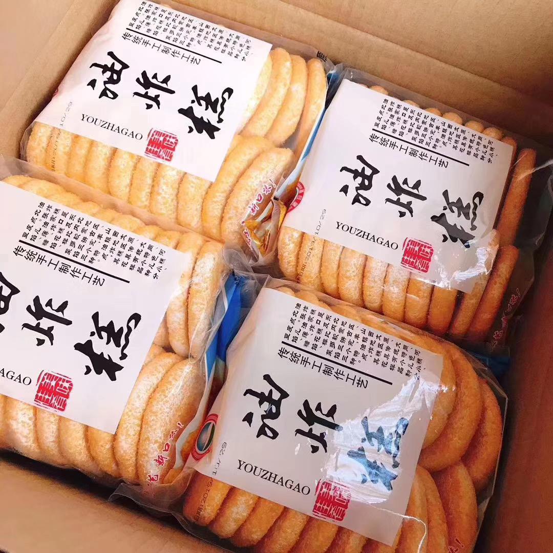 东北老式特产油炸糕孩子儿童方便快捷营养早餐冷冻半成品糕点早点