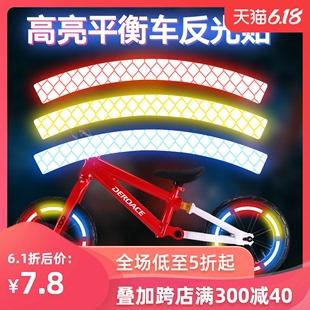 饰贴自行车反光条贴夜光贴滑步车轮改装 配件 儿童平衡车反光贴纸装
