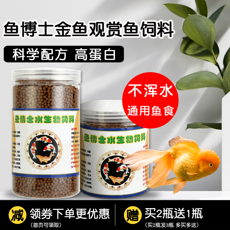 Fish eating goldfish feed ornamental fish general purpose small fish grain without muddy water