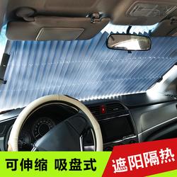 汽车用前挡遮阳帘自动伸缩防晒遮阳板前档后挡风玻璃夏季货车车内