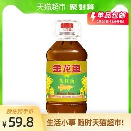 金龍魚醇香菜籽油5L 食用油 滴滴菜油菜籽油香 優質健康 炒菜家用圖片
