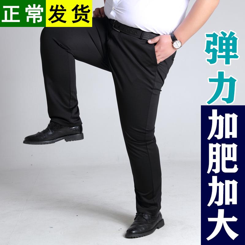 加肥加大码西裤裤子男春秋休闲长裤