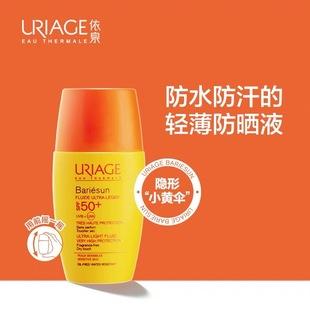 李佳琦推薦URIAGE依泉小黃傘防曬霜面部清爽不粘膩高倍輕盈乳液