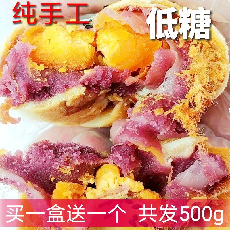 新式巨无霸蛋黄酥低糖低脂 纯手工自制网红食品 红豆咸蛋黄酥散装