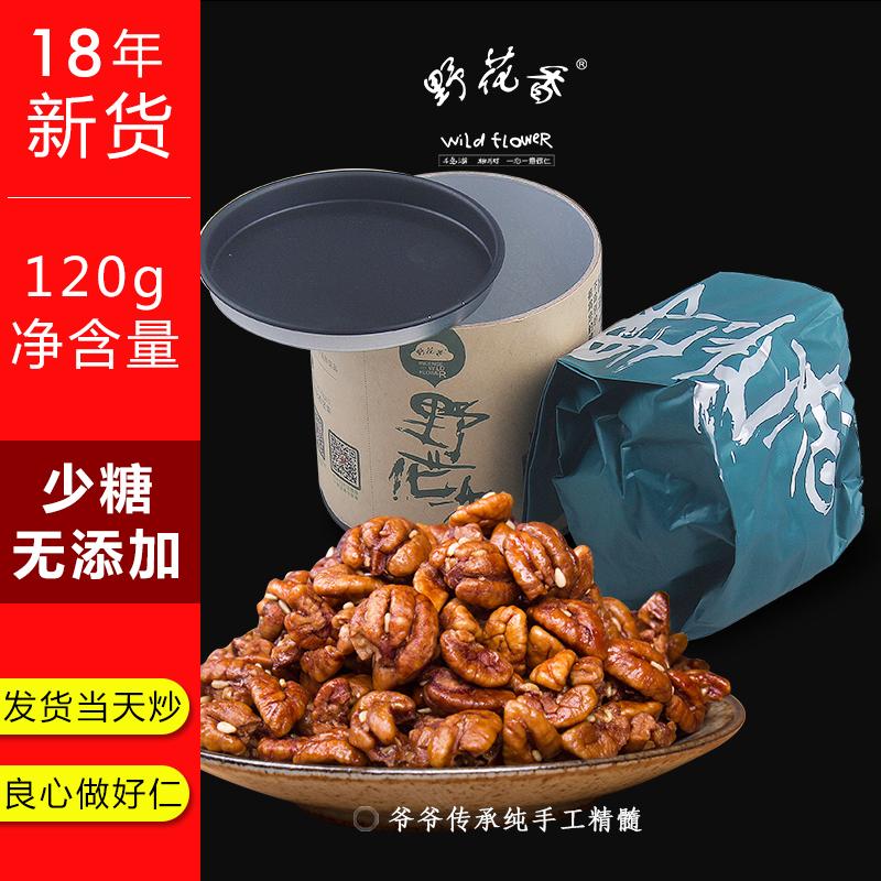 【野花香】山核桃仁儿童小核桃肉18年新货罐装新货奶油味孕妇坚果