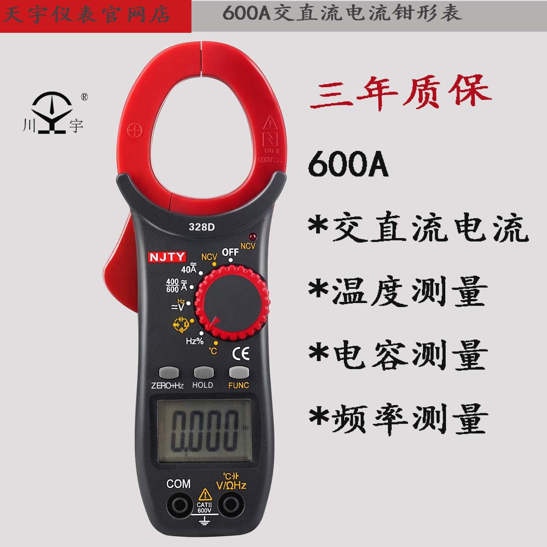 南京天宇正品数字钳形表万用表328D交直流钳形电流表袖珍自动量程