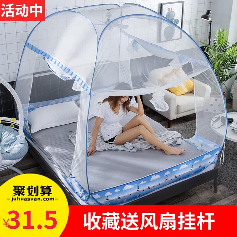 免安装蒙古包蚊帐学生宿舍双人家用1.2米1.5m1.8床2m折叠防蚊蚊帐