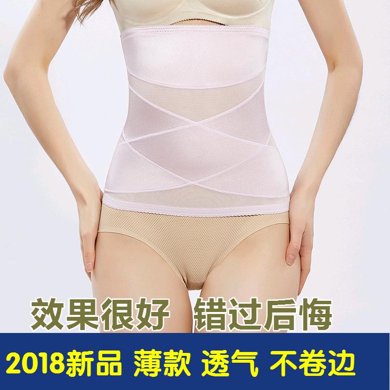 夏天瘦身衣服收腰带收腹带束腰带瘦腰女四季通用隐形薄款透气塑形